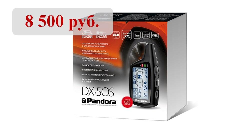 Автосигнализация Pandora DX 50 S